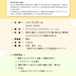 ピアカウンセリング研修会 開催のお知らせ